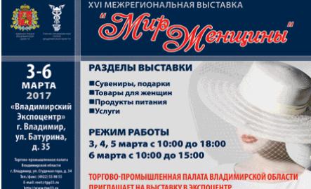 """выставка """"Мир Женщины"""" 2017"""